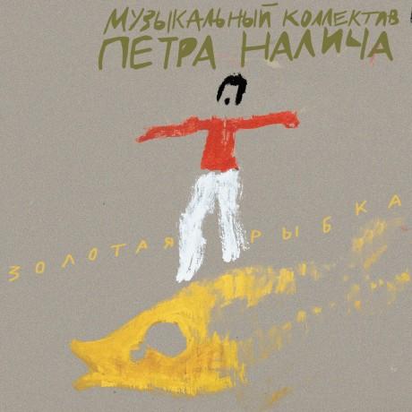 """Петр Налич - """"Золотая рыбка"""" альбом 2012 год"""