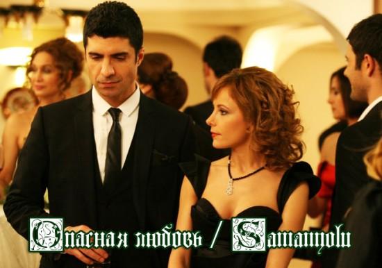 Опасная любовь / Samanyolu (Сериал, Турция)