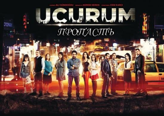Пропасть / Uçurum (Сериал, Турция)