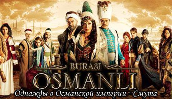 Однажды в Османской империи - Смута / Bir Zamanlar Osmanli - KIYAM (Турция)