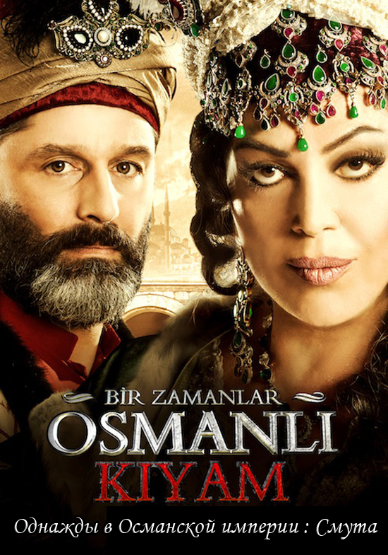Однажды в Османской империи - Смута / Bir Zamanlar Osmanli - KIYAM