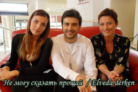 Не могу сказать прощай / Elveda derken (Сериал, Турция)