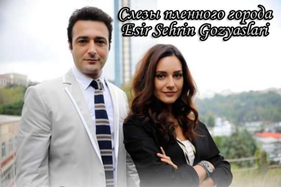 Слезы пленного города / Esir Sehrin Gozyaslari. (Сериал, Турция)