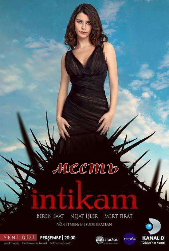 Месть / Intikam