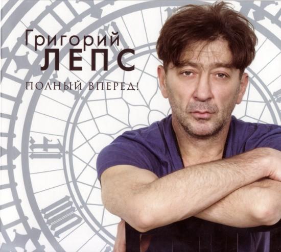 """Григорий Лепс - """"Полный вперед!"""" 2012 год"""