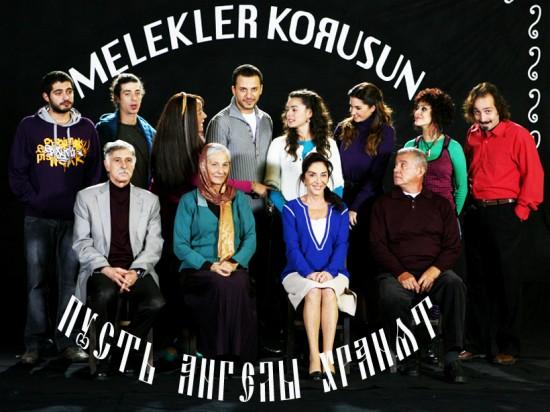 Пусть ангелы хранят / Melekler Korusun (Сериал, Турция)