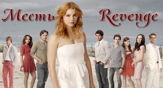 Месть / Revenge (Сериал, США)