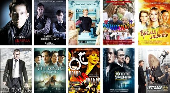 Сериалы, идущие по ТВ (январь 2013 года)