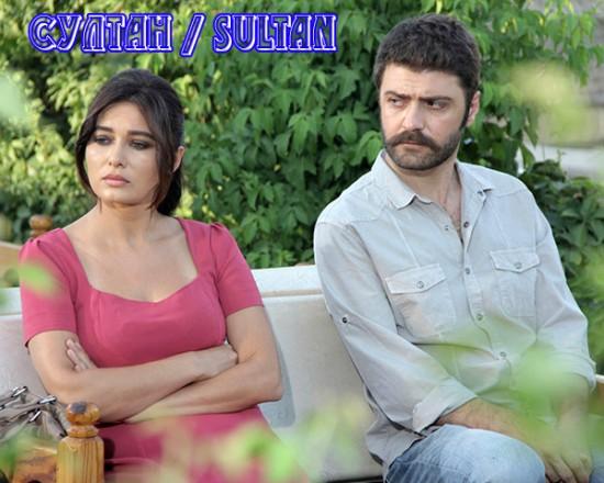 Султан / Sultan (Сериал. Турция)