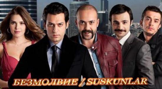 Безмолвие / Молчание / Suskunlar (Сериал, Турция)