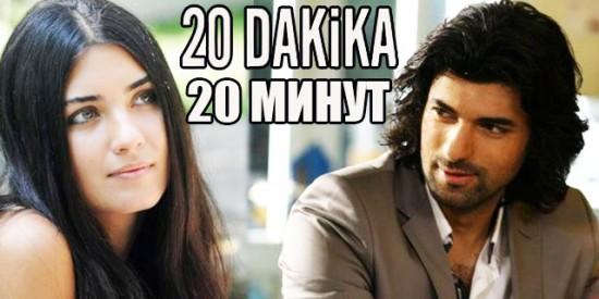 20 минут / 20 Dakika (Сериал, Турция)