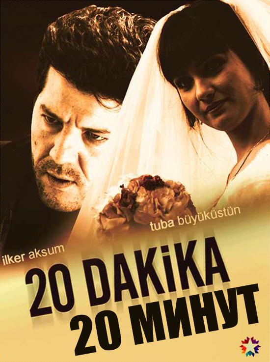 20 минут / 20 Dakika