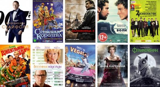 Релизы новых фильмов (февраль 2013 года)