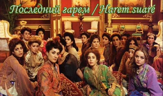 Последний гарем / Harem suaré (Турция, Италия, Франция)
