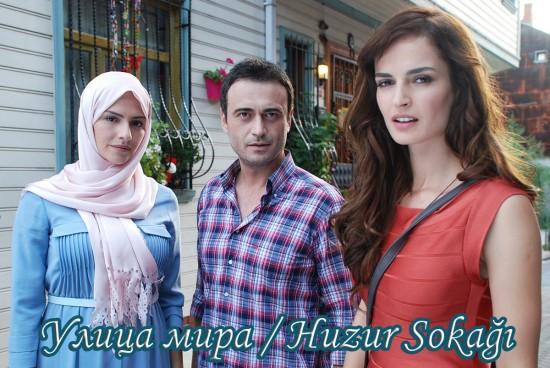 Улица мира / Huzur Sokağı (Сериал, Турция)