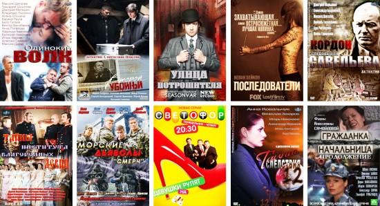 Сериалы, идущие по ТВ (февраль 2013 года)