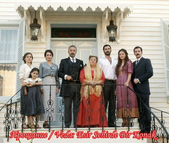 Прощание / Veda: Esir Sehirde Bir Konak (Сериал, Турция)