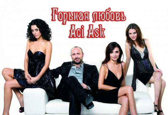 Горькая любовь / Aci Ask (Фильм, Турция)