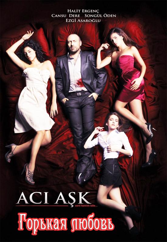 Горькая любовь / Aci Ask
