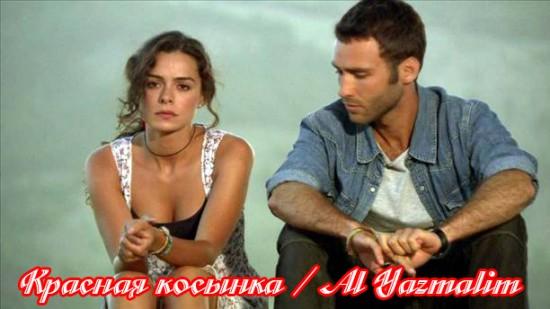 Красная косынка / Al Yazmalim (Сериал, Турция)