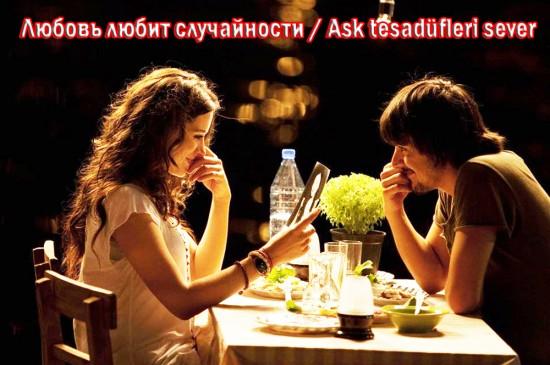 Любовь любит случайности / Ask tesadüfleri sever (Фильм, Турция)