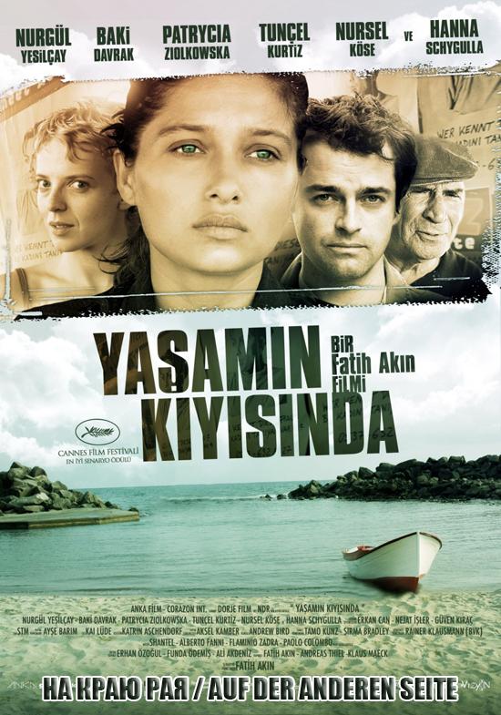 На краю рая / Auf der anderen Seite / Yasamin Kiyisinda
