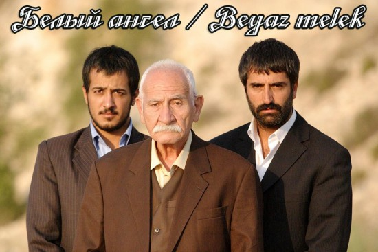 Белый ангел / Beyaz melek (Фильм, Турция)