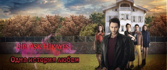 Одна история любви / Bir Ask Hikayesi