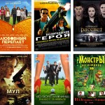 Релизы новых фильмов (март 2013 года)