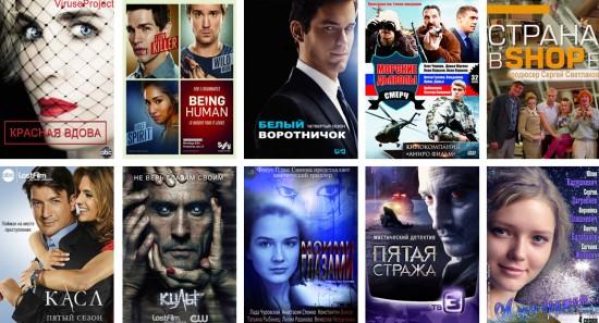 Сериалы, идущие по ТВ (март 2013 года)