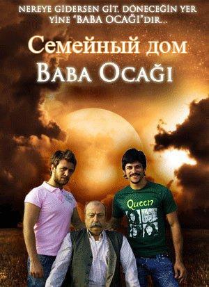 Семейный дом / Baba ocagi