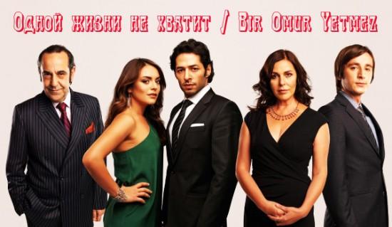 Одной жизни не хватит / Bir Omur Yetmez (Сериал, Турция)