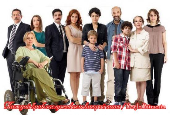 Каждый брак заслуживает второй шанс / Boyle Bitmesin (Сериал, Турция))