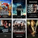 Релизы новых фильмов (апрель 2013 года)