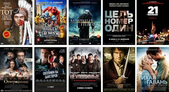 Релизы новых фильмов в апреле 2013 года