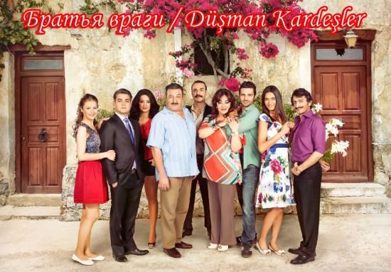 Братья враги / Düşman Kardeşler (Сериал, Турция)