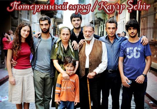 Потерянный город / Kayıp Şehir (Сериал, Турция)