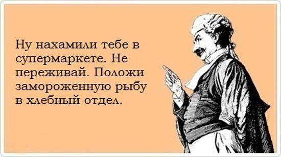 ne_perezhivai_humor