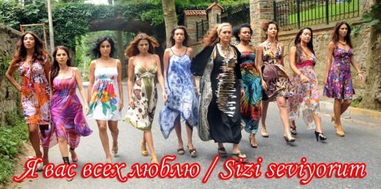 Я вас всех люблю / Sizi seviyorum (Турция)