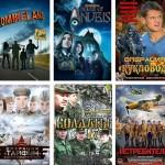 Сериалы, идущие по ТВ в 2013 году