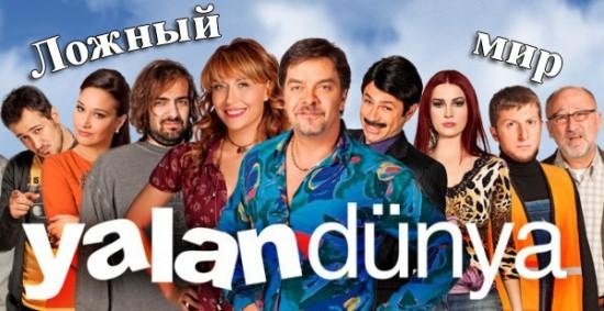 Ложный мир / Yalan dunya (Сериал, Турция)