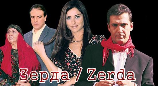 Зерда / Zerda