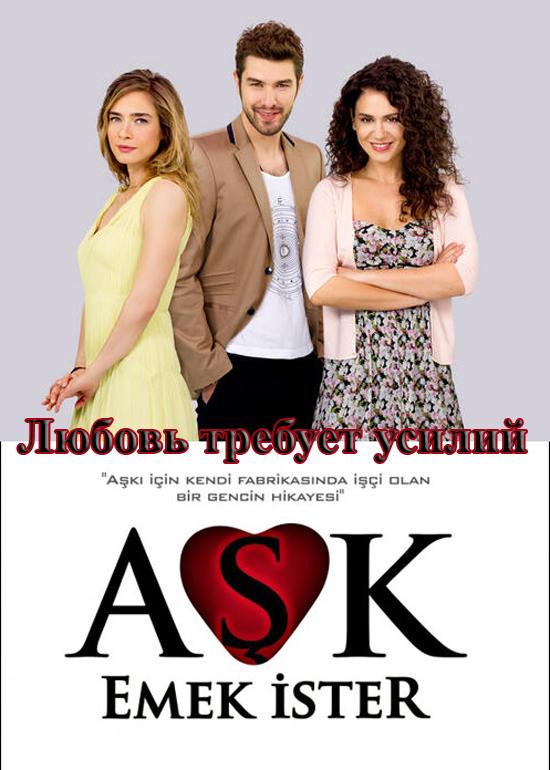 Любовь требует усилий / Ask Emek Ister