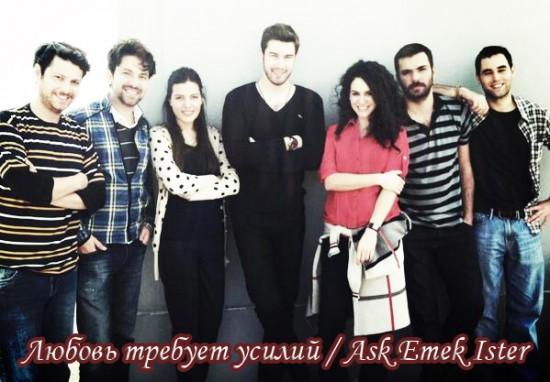 Любовь требует усилий / Ask Emek Ister (Сериал, Турция)