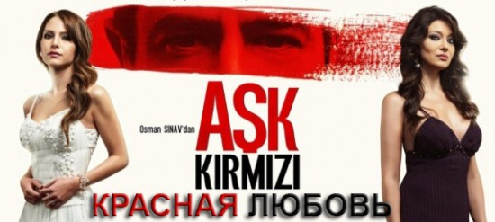Красная любовь / Ask Kirmizi (Турция)