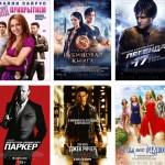 Релизы новых фильмов в 2013 году