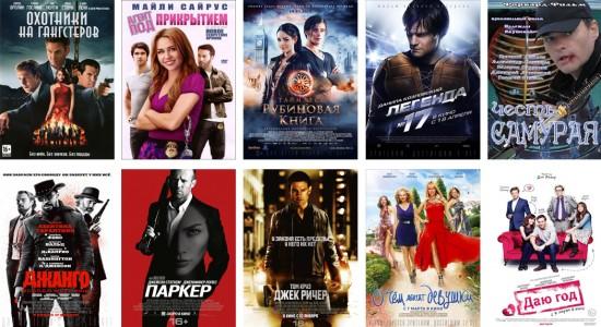 Релизы фильмов 2013 года