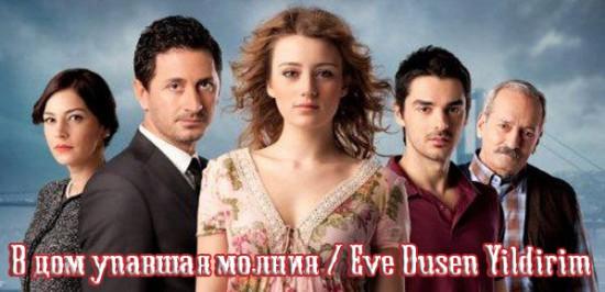 В дом упавшая молния / Eve Dusen Yildirim (Сериал, Турция)