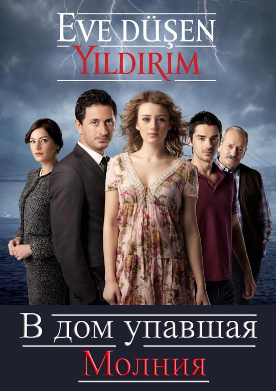 В дом упавшая молния / Eve Dusen Yildirim