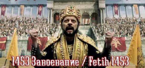 1453 Завоевание / Fetih 1453 (Фильм, турция)